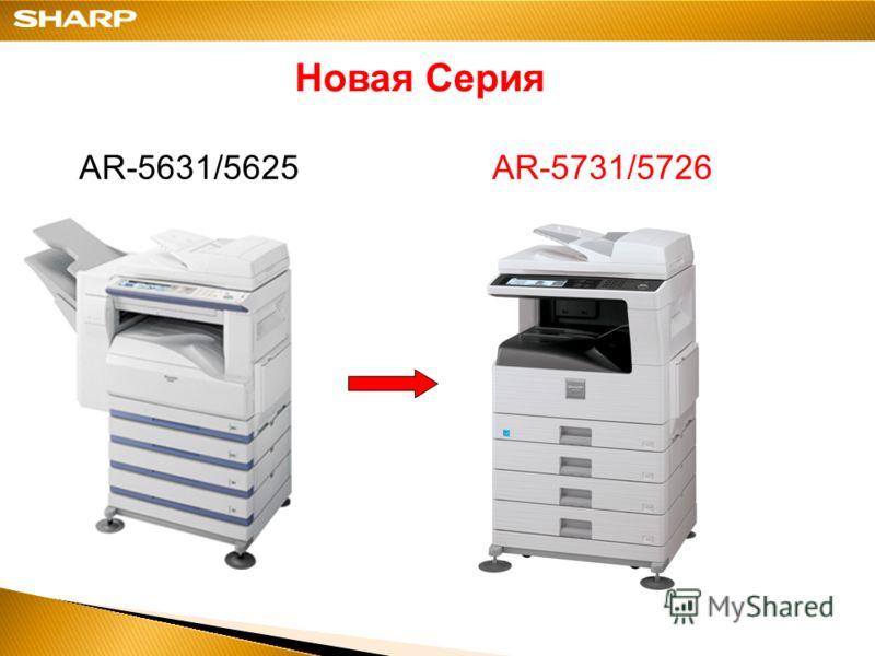 AR-5631/5625AR-5731/5726 Новая Серия