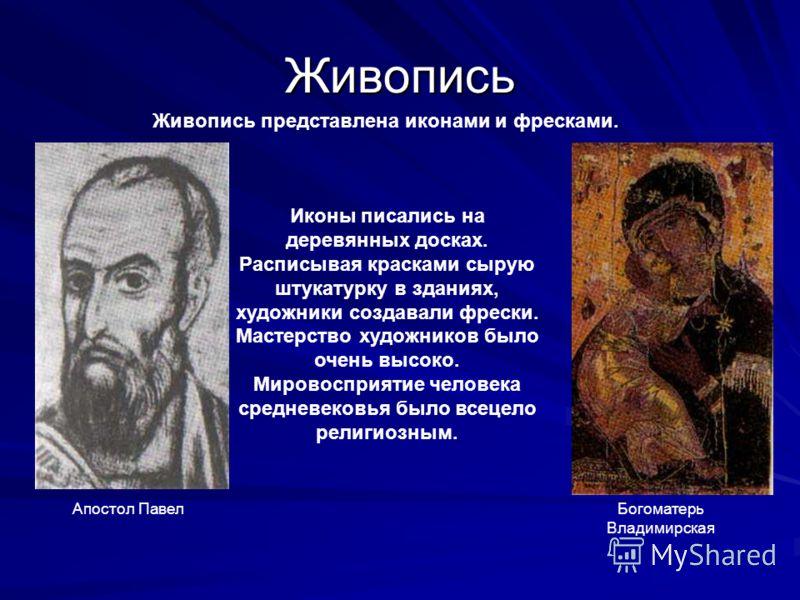 Живопись Живопись представлена иконами и фресками. Богоматерь Владимирская Апостол Павел Иконы писались на деревянных досках. Расписывая красками сырую штукатурку в зданиях, художники создавали фрески. Мастерство художников было очень высоко. Мировос