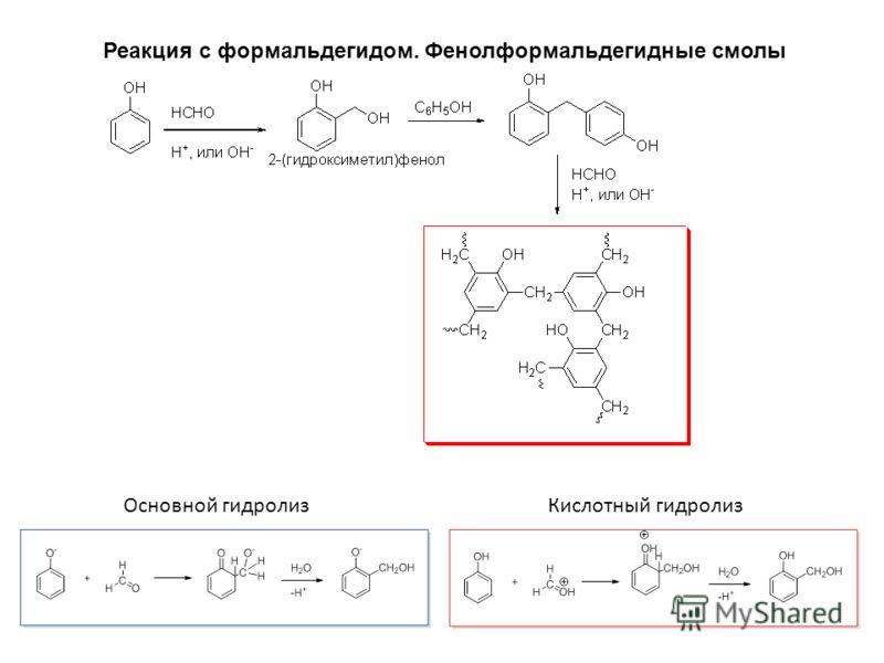 Реакция с формальдегидом. Фенолформальдегидные смолы Основной гидролизКислотный гидролиз