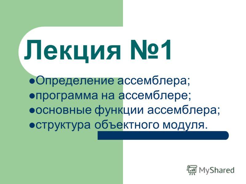 Лекция 1 Определение ассемблера; программа на ассемблере; основные функции ассемблера; структура объектного модуля.