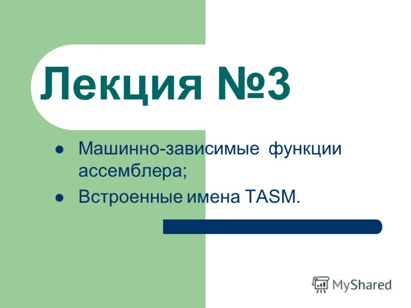 Лекция 3 Машинно-зависимые функции ассемблера; Встроенные имена TASM.