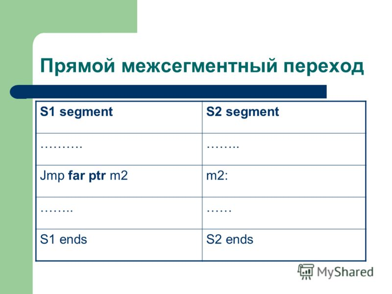 Прямой межсегментный переход S1 segmentS2 segment ……….…….. Jmp far ptr m2m2: ……..…… S1 endsS2 ends