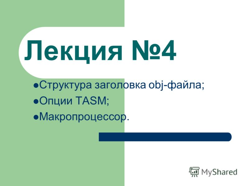 Лекция 4 Структура заголовка obj-файла; Опции TASM; Макропроцессор.