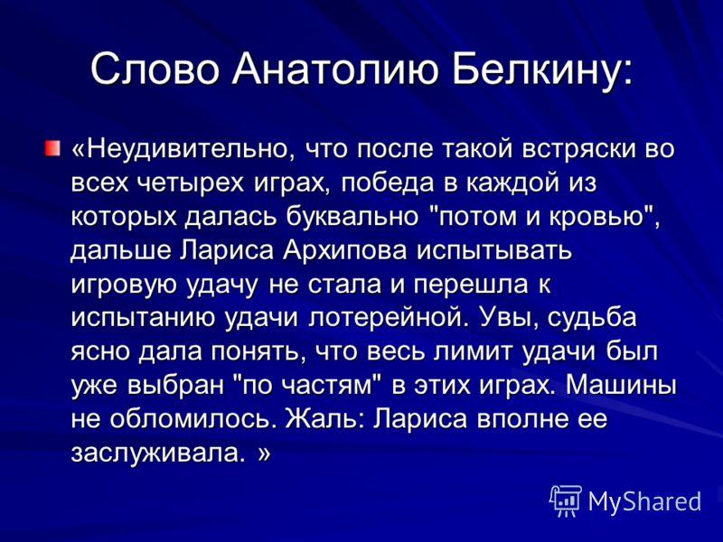 Слово Анатолию Белкину: «Неудивительно, что после такой встряски во всех четырех играх, победа в каждой из которых далась буквально