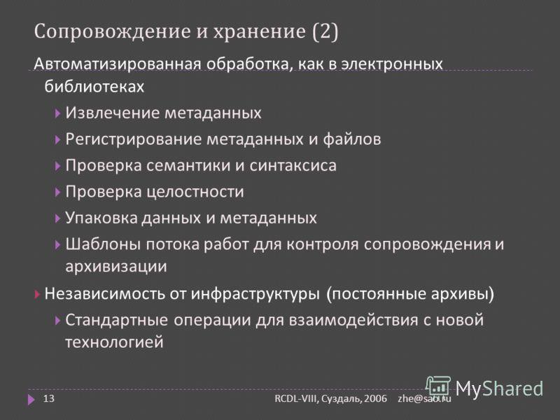 zhe@sao.ru RCDL-VIII, Суздаль, 2006 13 Сопровождение и хранение (2) Автоматизированная обработка, как в электронных библиотеках Извлечение метаданных Регистрирование метаданных и файлов Проверка семантики и синтаксиса Проверка целостности Упаковка да
