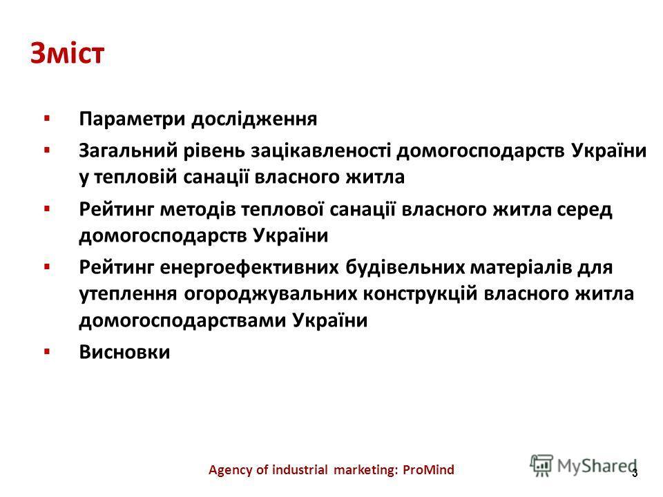 Зміст Параметри дослідження Загальний рівень зацікавленості домогосподарств України у тепловій санації власного житла Рейтинг методів теплової санації власного житла серед домогосподарств України Рейтинг енергоефективних будівельних матеріалів для ут