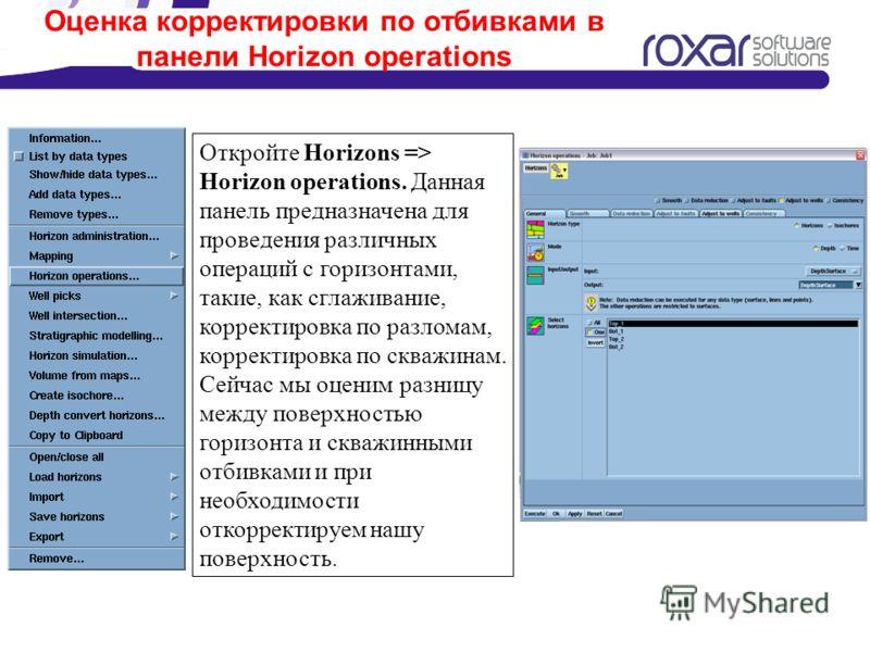Оценка корректировки по отбивками в панели Horizon operations Откройте Horizons => Horizon operations. Данная панель предназначена для проведения различных операций с горизонтами, такие, как сглаживание, корректировка по разломам, корректировка по ск