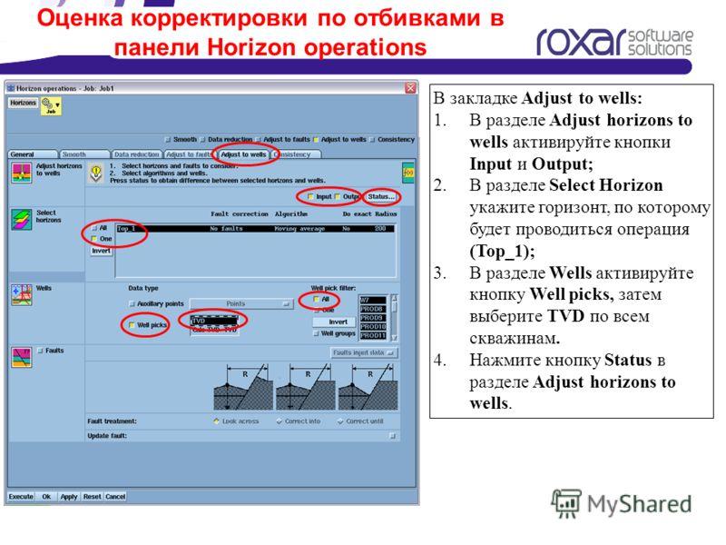 Оценка корректировки по отбивками в панели Horizon operations В закладке Adjust to wells: 1.В разделе Adjust horizons to wells активируйте кнопки Input и Output; 2.В разделе Select Horizon укажите горизонт, по которому будет проводиться операция (Top