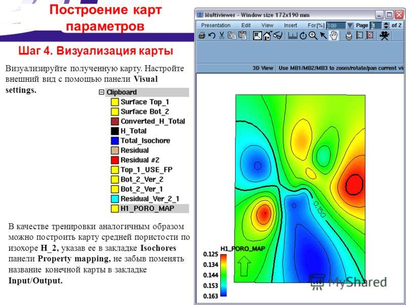 Построение карт параметров Шаг 4. Визуализация карты Визуализируйте полученную карту. Настройте внешний вид с помощью панели Visual settings. В качестве тренировки аналогичным образом можно построить карту средней пористости по изохоре H_2, указав ее