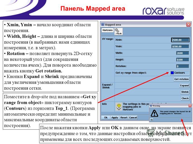 Панель Mapped area Поместите в drop-site под названием «Get xy range from object» пиктограмму контуров (Contours) из горизонта Top_1. (Программа автоматически определит минимальные и максимальные координаты области построения). Xmin, Ymin – начало ко