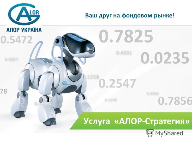 Услуга «АЛОР-Стратегия» Ваш друг на фондовом рынке!