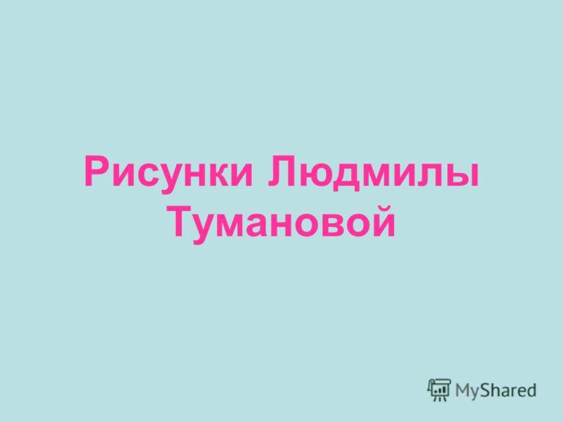 Рисунки Людмилы Тумановой