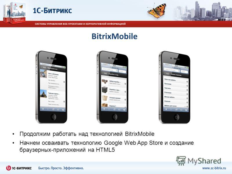BitrixMobile Продолжим работать над технологией BitrixMobile Начнем осваивать технологию Google Web App Store и создание браузерных-приложений на HTML5