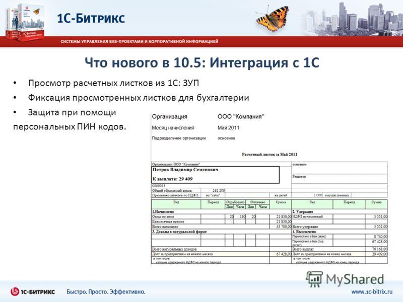 Что нового в 10.5: Интеграция с 1С Просмотр расчетных листков из 1С: ЗУП Фиксация просмотренных листков для бухгалтерии Защита при помощи персональных ПИН кодов.