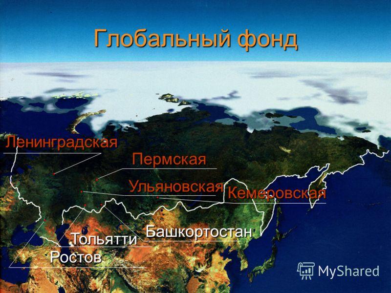 Глобальный фонд Ленинградская Ульяновская Башкортостан Кемеровская Ростов Пермская Тольятти