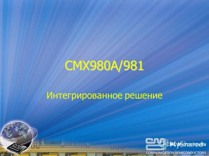 CMX980A/981 Интегрированное решение