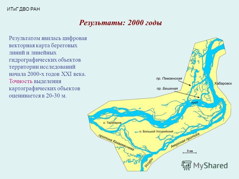 ИТиГ ДВО РАН Результаты: 2000 годы Результатом явилась цифровая векторная карта береговых линий и линейных гидрографических объектов территории исследований начала 2000-х годов XXI века. Точность выделения картографических объектов оценивается в 20-3