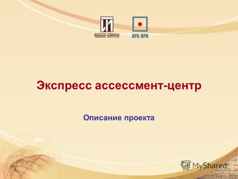Экспресс ассессмент-центр Описание проекта