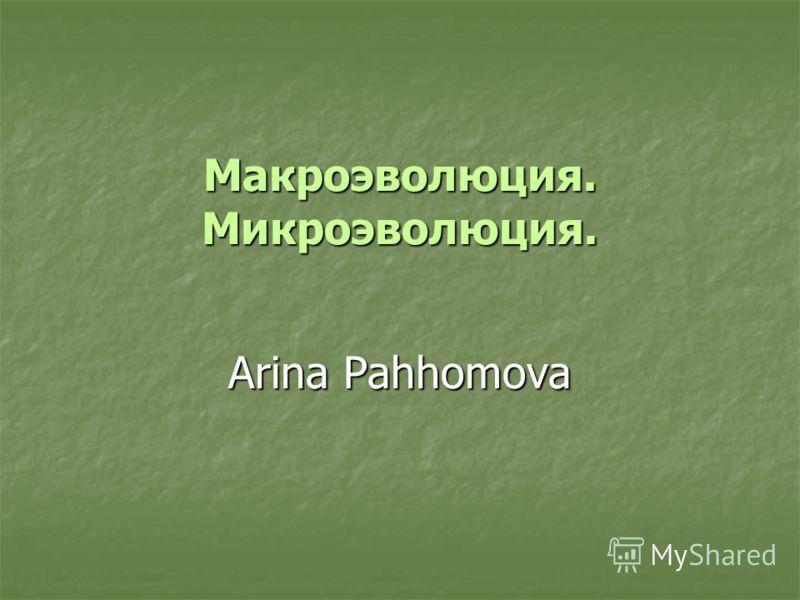 Макроэволюция. Микроэволюция. Arina Pahhomova