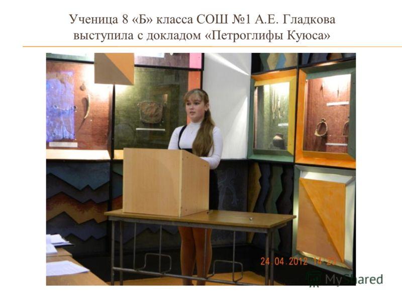 Ученица 8 «Б» класса СОШ 1 А.Е. Гладкова выступила с докладом «Петроглифы Куюса»
