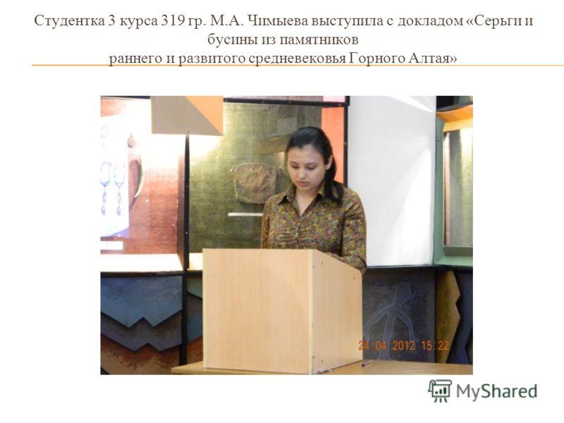 Студентка 3 курса 319 гр. М.А. Чимыева выступила с докладом «Серьги и бусины из памятников раннего и развитого средневековья Горного Алтая»