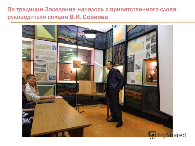 По традиции Заседание началось с приветственного слова руководителя секции В.И. Соёнова