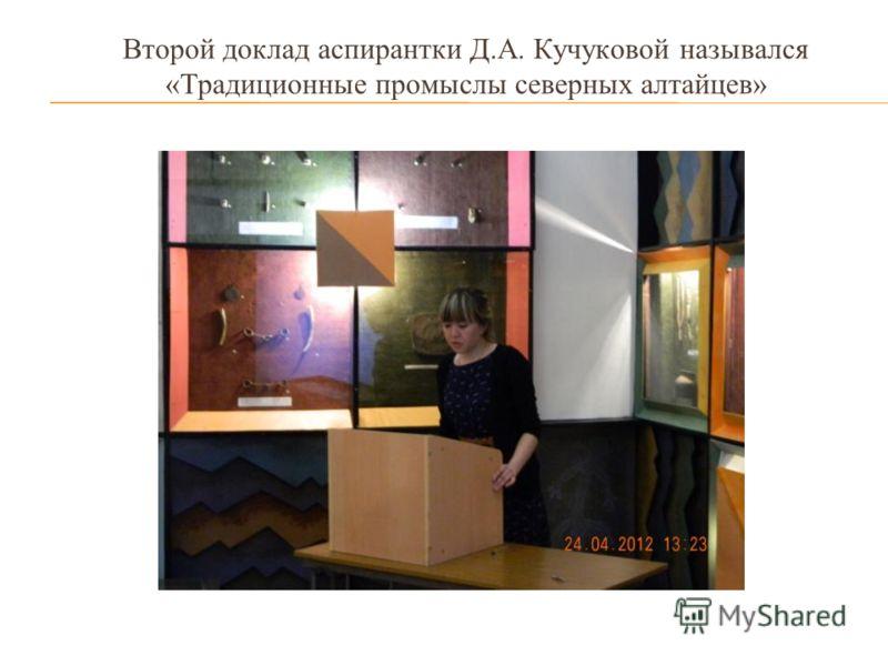 Второй доклад аспирантки Д.А. Кучуковой назывался «Традиционные промыслы северных алтайцев»