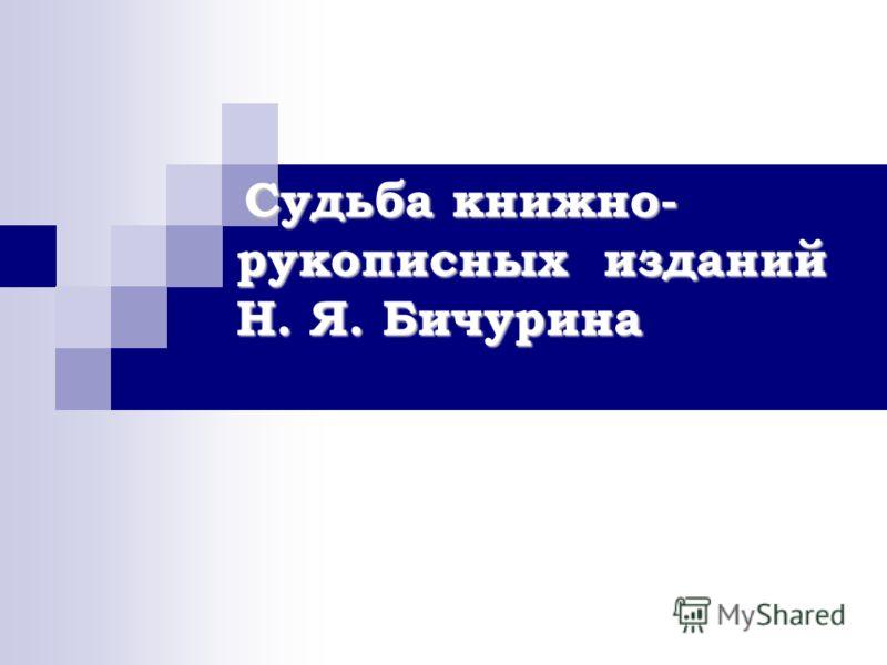 Судьба книжно- рукописных изданий Н. Я. Бичурина