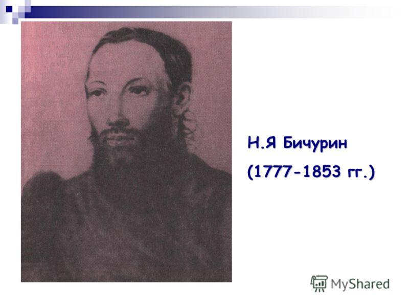 Н.Я Бичурин (1777-1853 гг.)