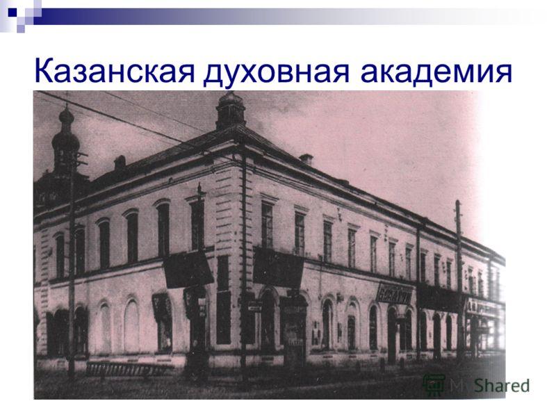 Казанская духовная академия