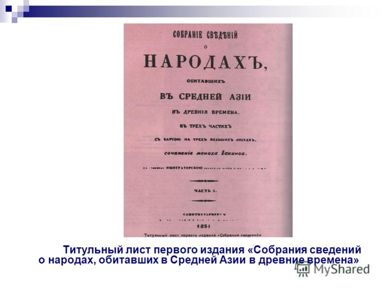 Титульный лист первого издания «Собрания сведений о народах, обитавших в Средней Азии в древние времена»