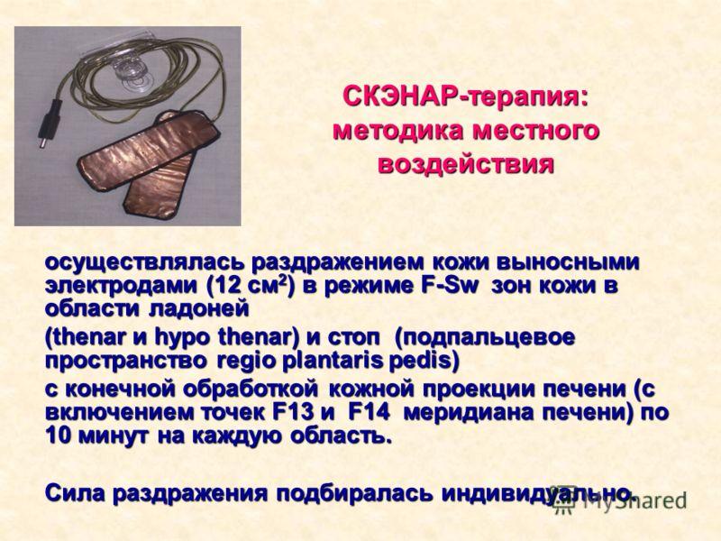 СКЭНАР-терапия: методика местного воздействия осуществлялась раздражением кожи выносными электродами (12 см 2 ) в режиме F-Sw зон кожи в области ладоней (thenar и hypo thenar) и стоп (подпальцевое пространство regio plantaris pedis) с конечной обрабо