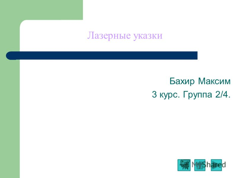 Бахир Максим 3 курс. Группа 2/4. Лазерные указки