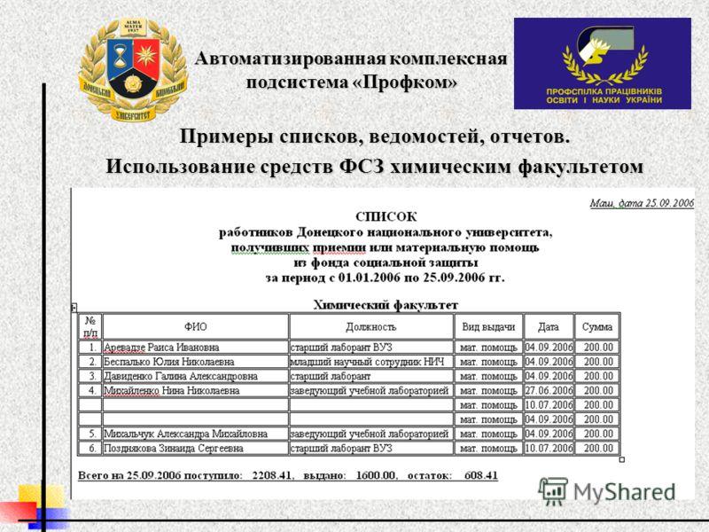 Примеры списков, ведомостей, отчетов. Использование средств ФСЗ химическим факультетом
