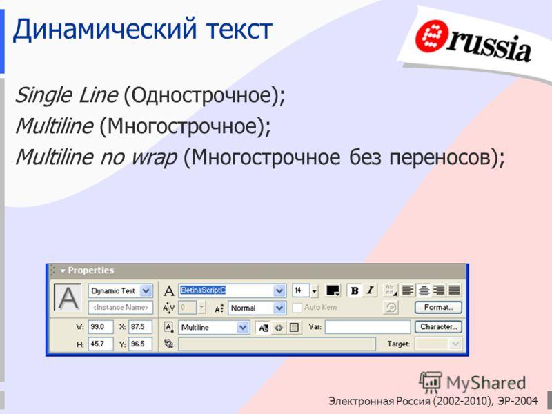 Электронная Россия (2002-2010), ЭР-2004 Динамический текст Single Line (Однострочное); Multiline (Многострочное); Multiline no wrap (Многострочное без переносов);