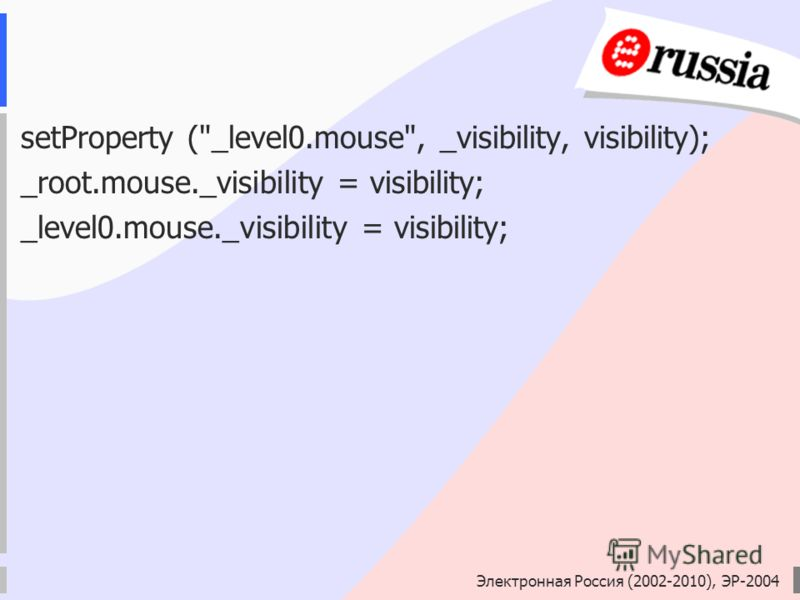 Электронная Россия (2002-2010), ЭР-2004 setProperty (_level0.mouse, _visibility, visibility); _root.mouse._visibility = visibility; _level0.mouse._visibility = visibility;