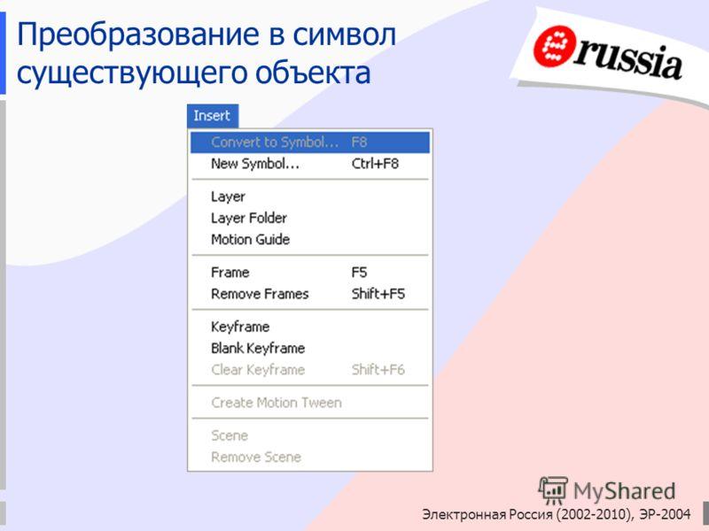 Электронная Россия (2002-2010), ЭР-2004 Преобразование в символ существующего объекта