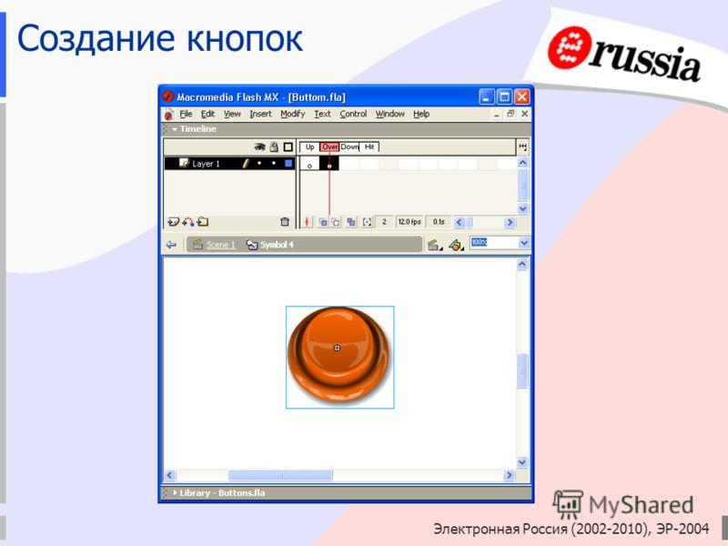 Электронная Россия (2002-2010), ЭР-2004 Создание кнопок