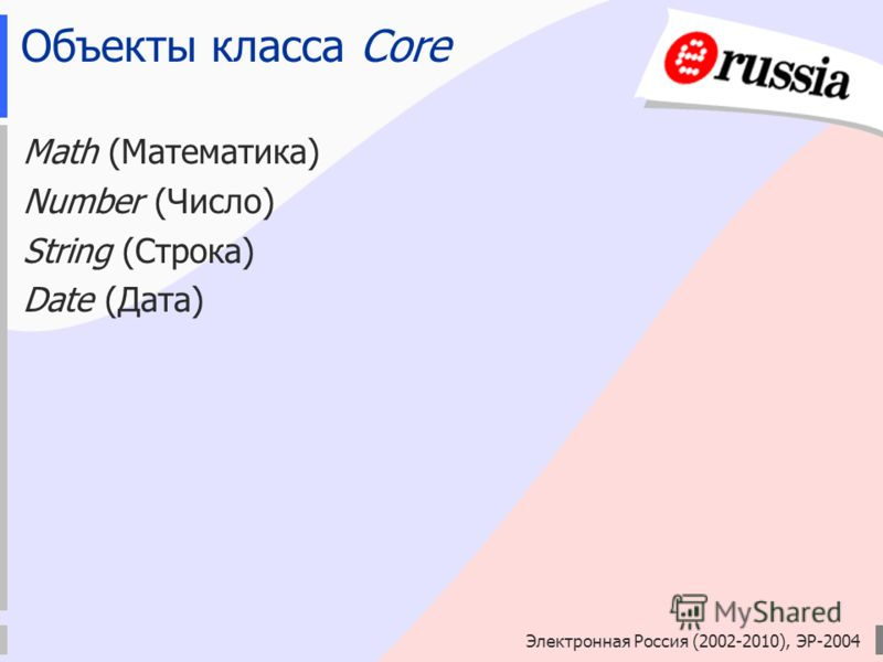 Электронная Россия (2002-2010), ЭР-2004 Объекты класса Core Math (Математика) Number (Число) String (Строка) Date (Дата)