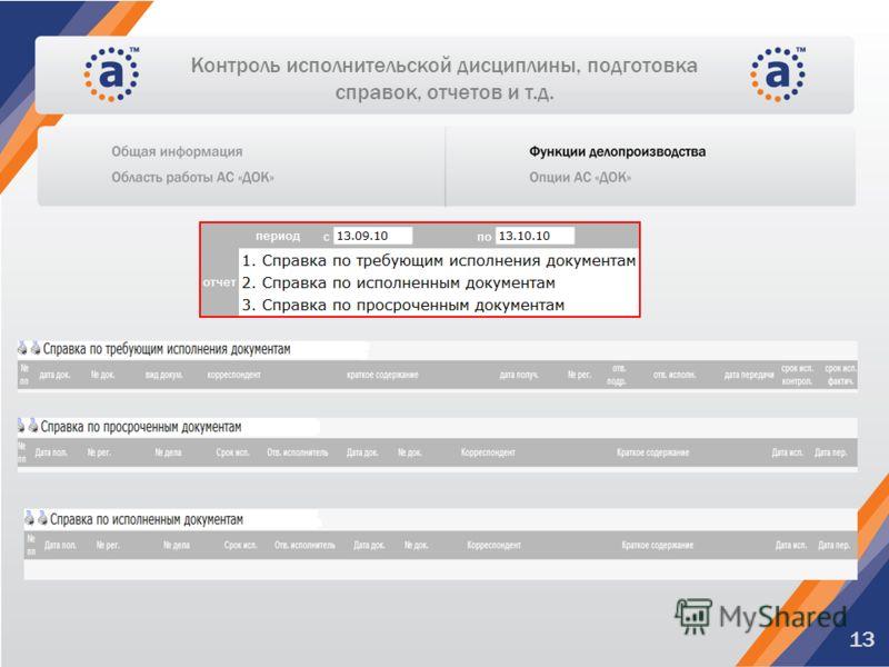 Контроль исполнительской дисциплины, подготовка справок, отчетов и т.д. 13