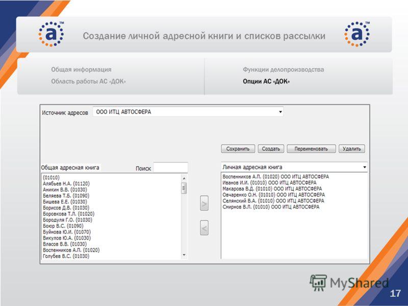 Создание личной адресной книги и списков рассылки 17