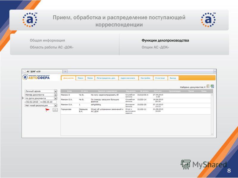 Прием, обработка и распределение поступающей корреспонденции 8