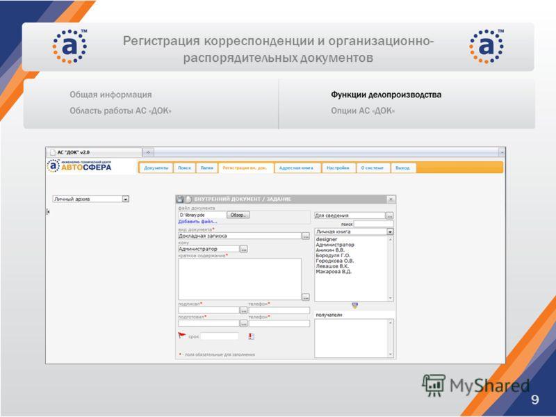 Регистрация корреспонденции и организационно- распорядительных документов 9