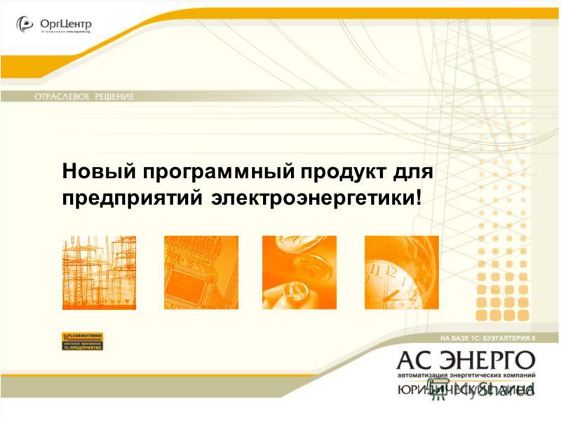 Новый программный продукт для предприятий электроэнергетики!