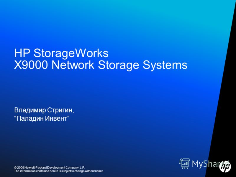 Владимир Стригин, Паладин Инвент HP StorageWorks X9000 Network Storage Systems © 2009 Hewlett-Packard Development Company, L.P. The information contained herein is subject to change without notice.