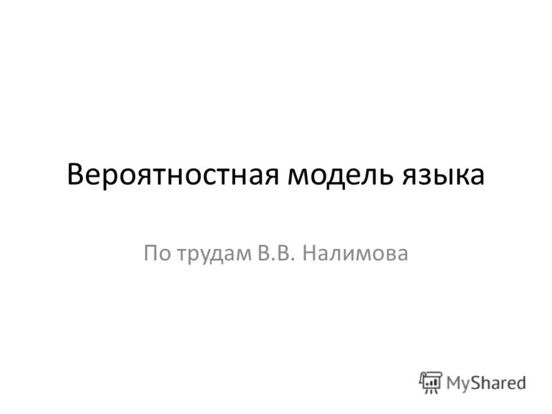 Вероятностная модель языка По трудам В.В. Налимова