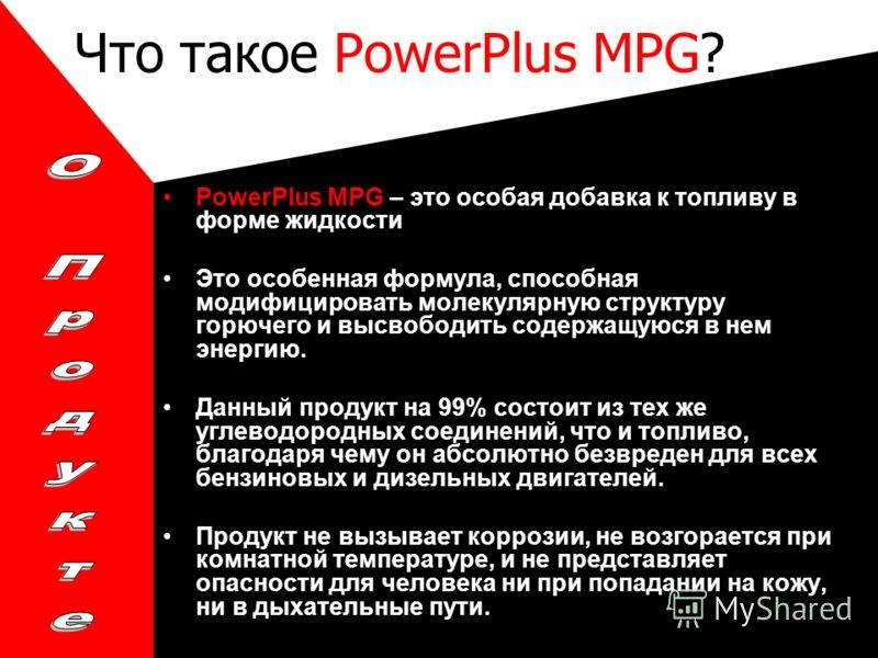 Когда была изобретена добавка? Добавка PowerPlus MPG появилась после нескольких лет интенсивных исследований. Доктор Кент Смит – руководитель корпорации Petroleum Fuel Combustion Engineering (PFCE) – участвовал в этом исследовании Миссией PFCE являет