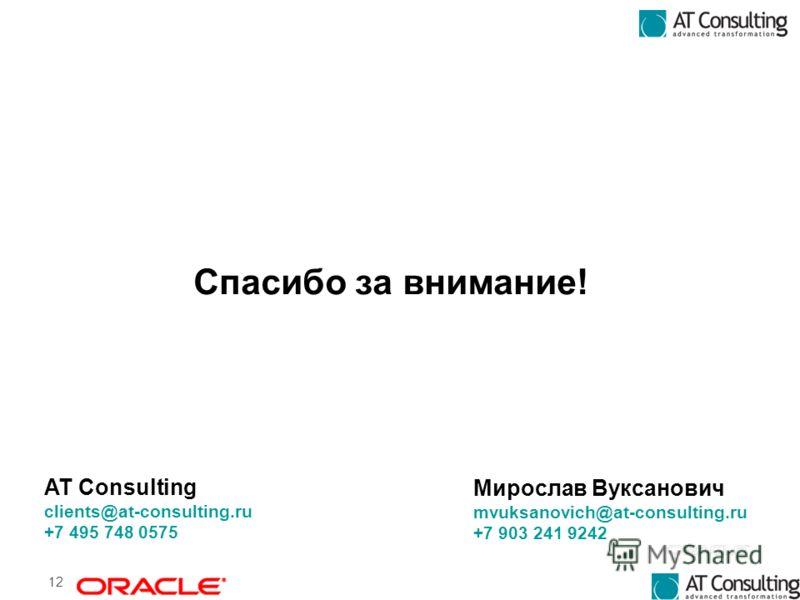 12 Спасибо за внимание! Мирослав Вуксанович mvuksanovich@at-consulting.ru +7 903 241 9242 AT Consulting clients@at-consulting.ru +7 495 748 0575