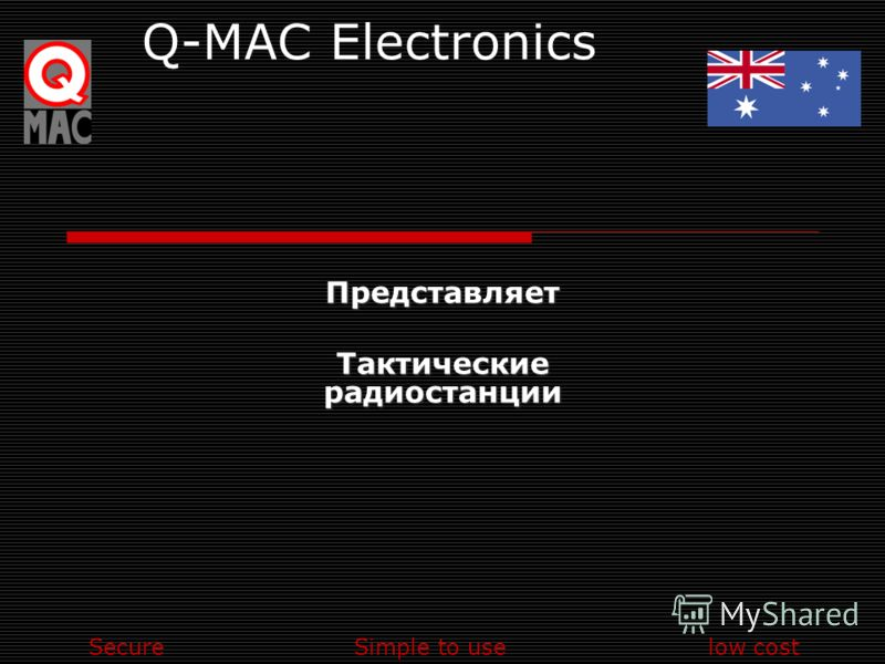 SecureSimple to uselow cost Q-MAC ElectronicsПредставляет Тактические радиостанции