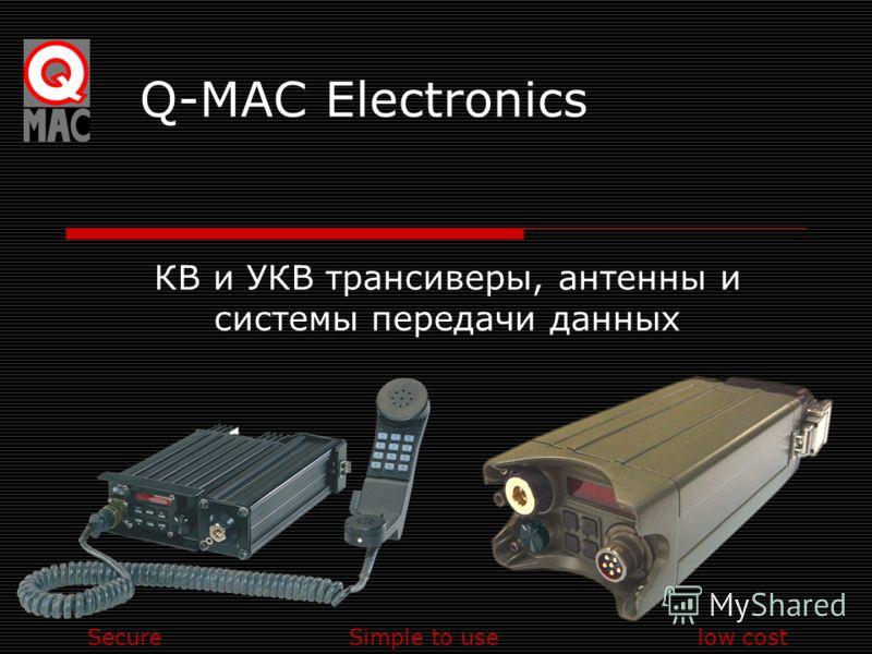 SecureSimple to uselow cost Q-MAC Electronics КВ и УКВ трансиверы, антенны и системы передачи данных